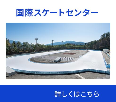 国際スケートセンター